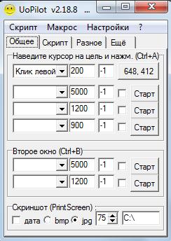Uopilot 2.18 rus скачать